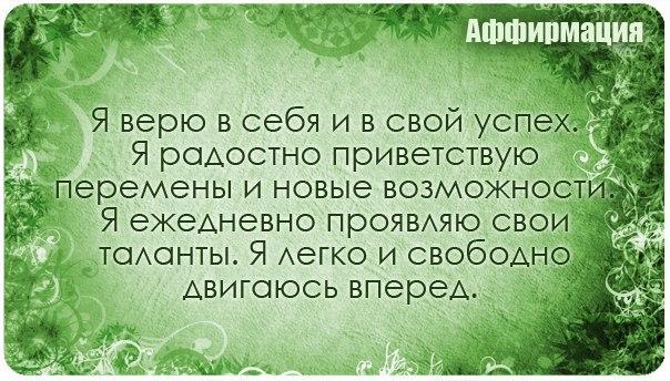_affirmacii_12